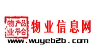 物业信息网